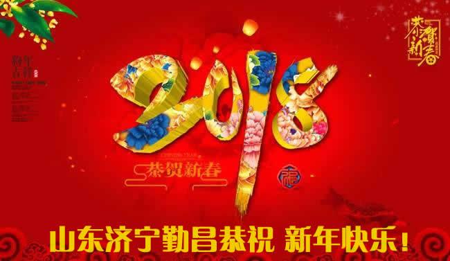 济宁勤昌恭祝2018新年快乐!